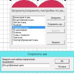 PE-Design 10: Селектор ткани